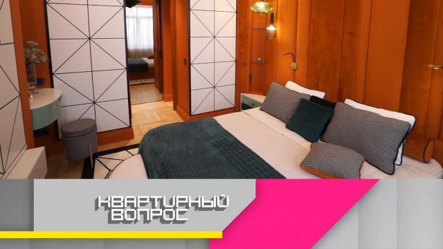 Выпуск от 27 февраля 2021 года.Вкусная карамельная спальня сдвумя гардеробными.НТВ.Ru: новости, видео, программы телеканала НТВ