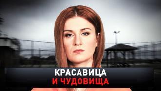 «Красавица ичудовища».«Красавица ичудовища».НТВ.Ru: новости, видео, программы телеканала НТВ
