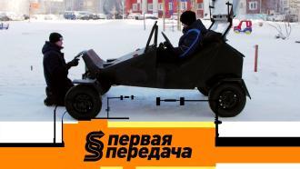 Выпуск от 28 февраля 2021 года.Прототип автомобиля от двух школьников, техосмотр по новым правилам идоговор савтоюристом.НТВ.Ru: новости, видео, программы телеканала НТВ