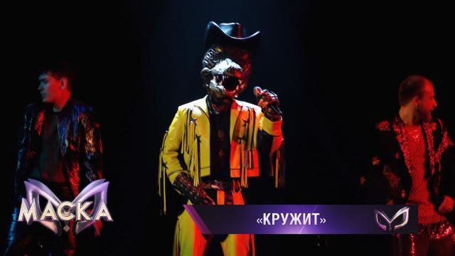Крокодил— «Кружит».НТВ.Ru: новости, видео, программы телеканала НТВ