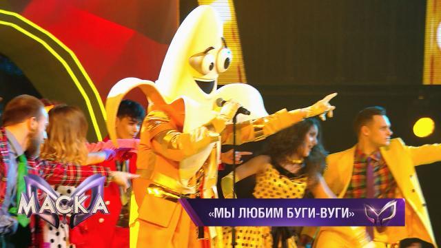 Банан— «Мы любим буги-вуги».НТВ.Ru: новости, видео, программы телеканала НТВ