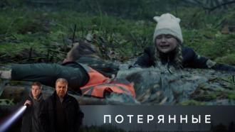 Сыщики иволонтеры должны во чтобы то ни стало спасти пропавшую девочку! «Потерянные»— сегодня на НТВ