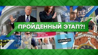 Выпуск от 1марта 2021года.Пройденный этап?!НТВ.Ru: новости, видео, программы телеканала НТВ