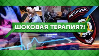 Выпуск от 2марта 2021года.Шоковая терапия?!НТВ.Ru: новости, видео, программы телеканала НТВ