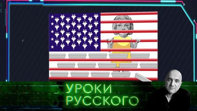 Выпуск от 3 марта 2021 года.Урок №131. Ковбойская улыбка Америки.НТВ.Ru: новости, видео, программы телеканала НТВ