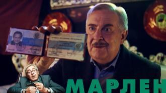 Этого следователя невозможно обмануть! «Марлен»— премьера— 8марта на НТВ