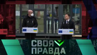 Бредовые надежды Киева на возвращение Крыма ироссийский ответ на угрозы Америки. «Своя правда»— впятницу на НТВ