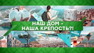 Выпуск от 5марта 2021года.Наш дом — наша крепость?!НТВ.Ru: новости, видео, программы телеканала НТВ