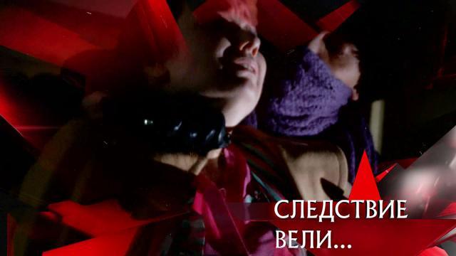 Выпуск от 7 марта 2021 года.«Постельный монстр».НТВ.Ru: новости, видео, программы телеканала НТВ