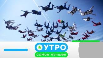 5 марта 2021 года.5 марта 2021 года.НТВ.Ru: новости, видео, программы телеканала НТВ