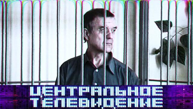 «Центральное телевидение» с Вадимом Такменёвым.НТВ.Ru: новости, видео, программы телеканала НТВ