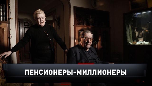 «Пенсионеры-миллионеры».«Пенсионеры-миллионеры».НТВ.Ru: новости, видео, программы телеканала НТВ