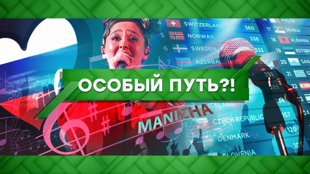 Выпуск от 10марта 2021года.Особый путь?!НТВ.Ru: новости, видео, программы телеканала НТВ