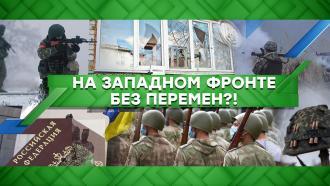 Выпуск от 11 марта 2021 года.На западном фронте — без перемен?!НТВ.Ru: новости, видео, программы телеканала НТВ