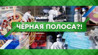Выпуск от 12марта 2021года.Черная полоса?!НТВ.Ru: новости, видео, программы телеканала НТВ