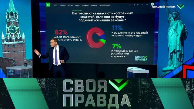Выпуск от 12марта 2021года.Опасный трафик.НТВ.Ru: новости, видео, программы телеканала НТВ