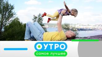 12 марта 2021 года.12 марта 2021 года.НТВ.Ru: новости, видео, программы телеканала НТВ