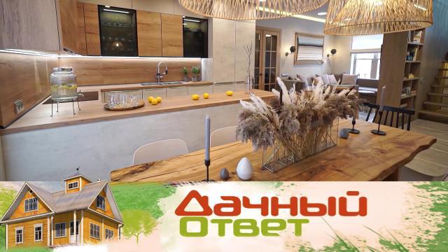 Выпуск от 14марта 2021года.Гармоничная кухня-гостиная для большой семьи.НТВ.Ru: новости, видео, программы телеканала НТВ