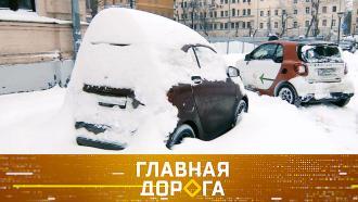 Выпуск от 13 марта 2021 года.Последствия зимовки автомобиля и безопасный выезд с парковки.НТВ.Ru: новости, видео, программы телеканала НТВ
