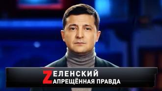 «Zеленский. Zапрещенная правда».«Zеленский. Zапрещенная правда».НТВ.Ru: новости, видео, программы телеканала НТВ