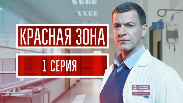 Премьера. Сериал «Красная зона».НТВ.Ru: новости, видео, программы телеканала НТВ