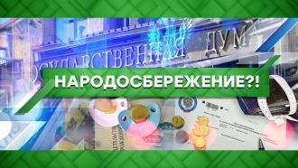 Выпуск от 16марта 2021года.Народосбережение?!НТВ.Ru: новости, видео, программы телеканала НТВ