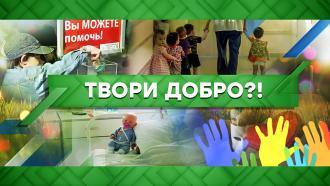 Выпуск от 17марта 2021года.Твори добро?!НТВ.Ru: новости, видео, программы телеканала НТВ
