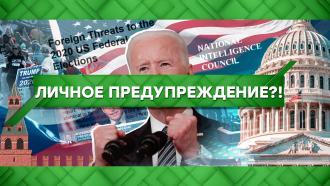 Выпуск от 18 марта 2021 года.Личное предупреждение?!НТВ.Ru: новости, видео, программы телеканала НТВ