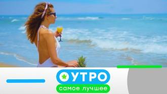 18 марта 2021 года.18 марта 2021 года.НТВ.Ru: новости, видео, программы телеканала НТВ