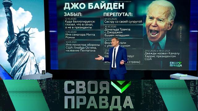 Выпуск от 19 марта 2021 года.Будьте здоровы!НТВ.Ru: новости, видео, программы телеканала НТВ