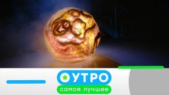 19 марта 2021 года.19 марта 2021 года.НТВ.Ru: новости, видео, программы телеканала НТВ