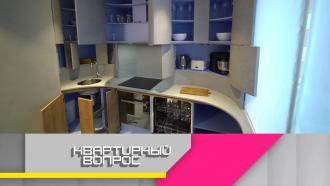 Выпуск от 20марта 2021года.Кухня-колонна без углов и с каннелюрами.НТВ.Ru: новости, видео, программы телеканала НТВ