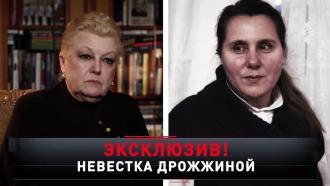 «Эксклюзив. Невестка Дрожжиной».«Эксклюзив. Невестка Дрожжиной».НТВ.Ru: новости, видео, программы телеканала НТВ