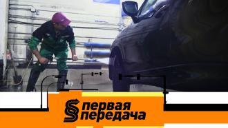 Выпуск от 21марта 2021года.Межсезонное ТО, нестандартная схема продажи авто иДТП сучастием «обочеченика».НТВ.Ru: новости, видео, программы телеканала НТВ