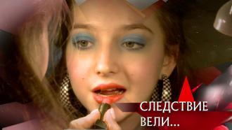 Выпуск от 13марта 2021года.«Стерва».НТВ.Ru: новости, видео, программы телеканала НТВ