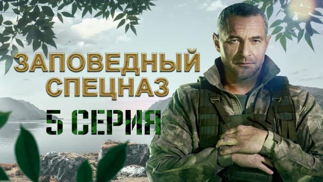 Остросюжетный сериал «Заповедный спецназ».НТВ.Ru: новости, видео, программы телеканала НТВ