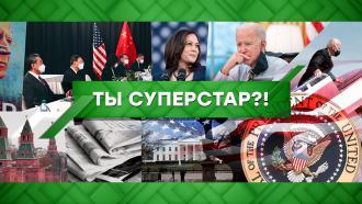 Выпуск от 22марта 2021года.Выпуск от 22марта 2021года.НТВ.Ru: новости, видео, программы телеканала НТВ