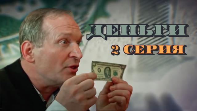 Детективная комедия «Деньги».НТВ.Ru: новости, видео, программы телеканала НТВ