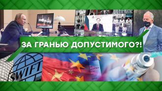 Выпуск от 23 марта 2021 года.За гранью допустимого?!НТВ.Ru: новости, видео, программы телеканала НТВ