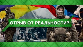 Выпуск от 24 марта 2021 года.Отрыв от реальности?!НТВ.Ru: новости, видео, программы телеканала НТВ