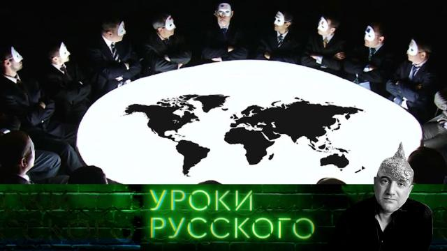 Выпуск от 24 марта 2021 года.Урок №134. Заговор против заговора против нас.НТВ.Ru: новости, видео, программы телеканала НТВ
