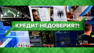 Выпуск от 25марта 2021года.Кредит недоверия?!НТВ.Ru: новости, видео, программы телеканала НТВ