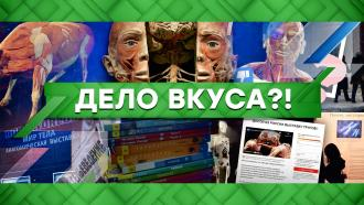 Выпуск от 26 марта 2021 года.Дело вкуса?!НТВ.Ru: новости, видео, программы телеканала НТВ