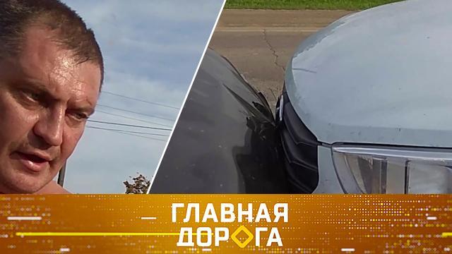 Выпуск от 27 марта 2021 года.Автопутешествие в музей мусора, алкоголь без «выхлопа» и самая быстрая замена двигателя.НТВ.Ru: новости, видео, программы телеканала НТВ