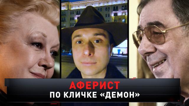 «Аферист по прозвищу Демон».«Аферист по прозвищу Демон».НТВ.Ru: новости, видео, программы телеканала НТВ