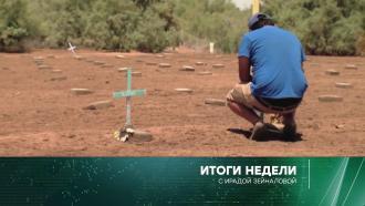28 марта 2021 года.28 марта 2021 года.НТВ.Ru: новости, видео, программы телеканала НТВ