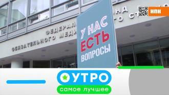 30марта 2021года.30марта 2021года.НТВ.Ru: новости, видео, программы телеканала НТВ