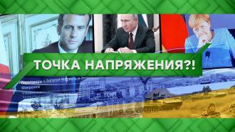 Выпуск от 1 апреля 2021 года.Точка напряжения?!НТВ.Ru: новости, видео, программы телеканала НТВ