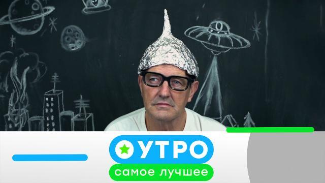 1 апреля 2021 года.1 апреля 2021 года.НТВ.Ru: новости, видео, программы телеканала НТВ