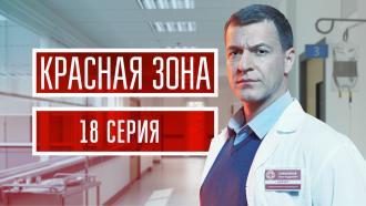 18-я серия.18-я серия.НТВ.Ru: новости, видео, программы телеканала НТВ